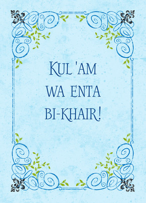 Eid al-Fitr Lettering and Line Work 5x7 Folded Card